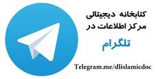 کانال تلگرام کتابخانه دیجیتالی دفتر تبلیغات اسلامی